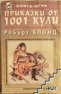 Приказки от 1001 кули