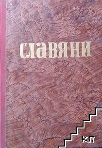 Славяни. Бр. 1-10 / 1950