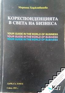 Кореспонденцията в света на бизнеса