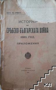 История на Сръбско-Българската война 1885 год.