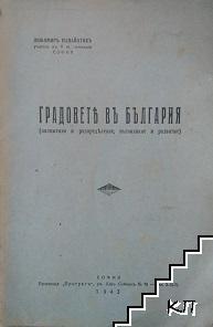 Градовете въ България