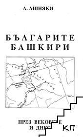 Българи башкири през вековете и днес