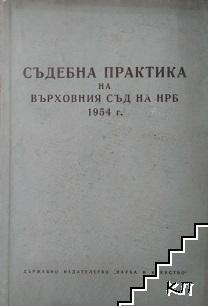 Съдебна практика на Върховния съд на НРБ 1954 г.