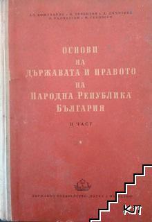 Основи на държавата и правото на Народна република България. Част 2