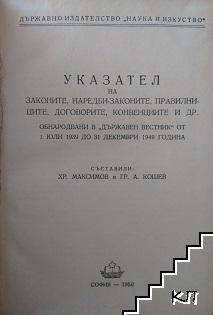 Указател на законите, наредби-законите, правилниците, договорите, конвенциите и др.