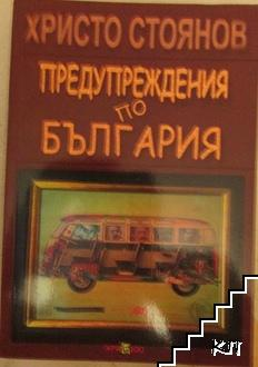 Предупреждения по България