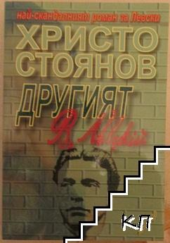 Другият В. Левски