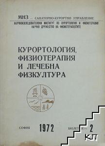 Курортология, физиотерапия и лечебна физкултура. Бр. 2 / 1972