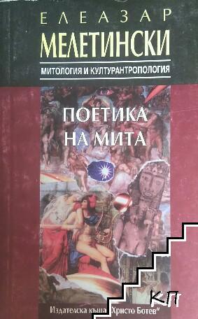 Поетика на мита