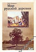 Мир русской деревни