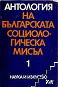 Антология на българската социологическа мисъл. Том 1-2