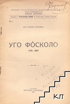 Уго Фосколо 1779-1827
