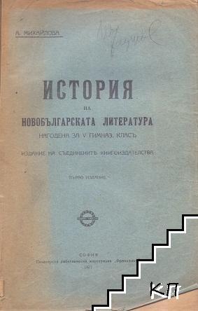 История на новобългарската литература