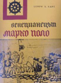 Венецианецът Марко Поло