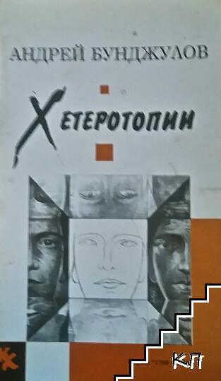 Хетеротопии