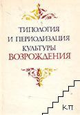 Типология и периодизация культуры Возрождения