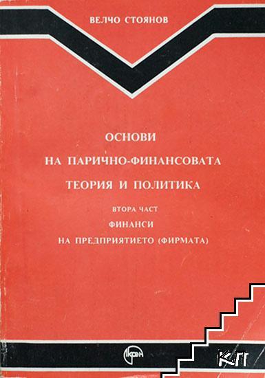 Основи на парично-финансовата теория и политика. Част 2: Финанси на предприятието (фирмата)