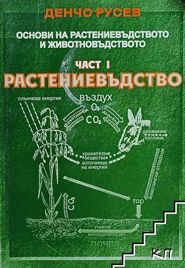 Основи на растениевъдството и животновъдството. Част 1: Растениевъдство