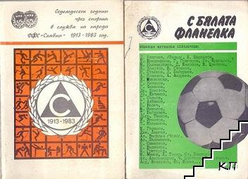 Седемдесет години чрез спорта в служба на народа. ДФС Славия 1913-1983 год. / С бялата фланелка