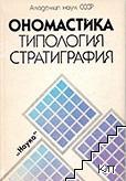 Ономастика, типология, стратиграфия