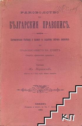 Ръководство по българския правописъ