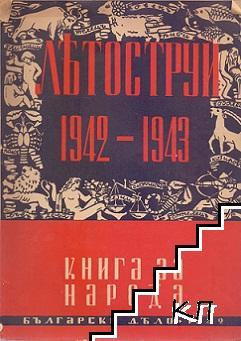 Летоструй 1942-1943
