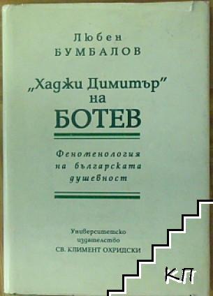 """""""Хаджи Димитър"""" на Ботев"""