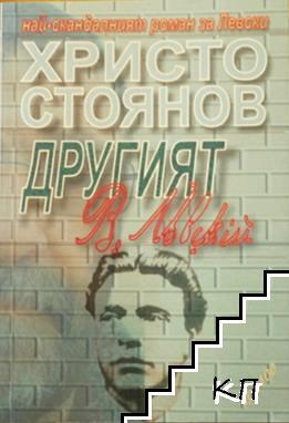 Другият Васил Левски