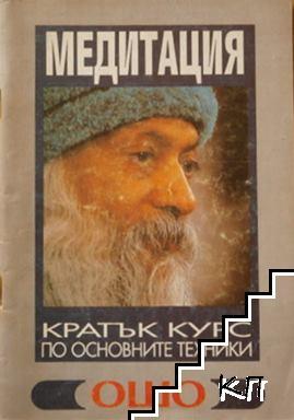 Медитацията: Врата навътре