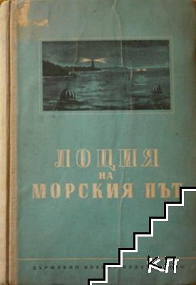 Лоция на морския път