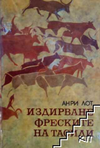 Издирване на фреските на Тасили