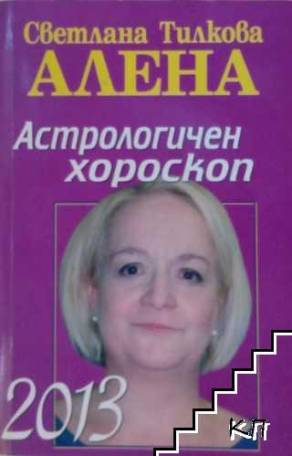 Астрологичен хороскоп 2013