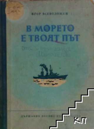 В морето е твоят път