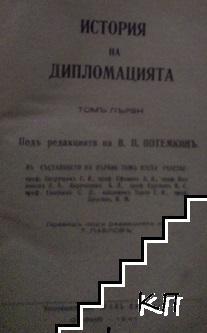 История на дипломацията. Томъ 1