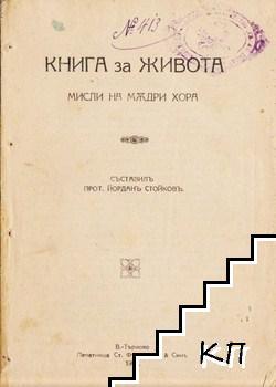 Книга за живота