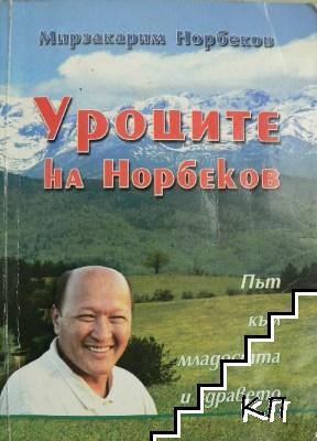 Уроците на Норбеков