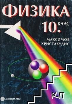 Физика за 10. клас