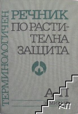 Терминологичен речник по растителна защита А-П