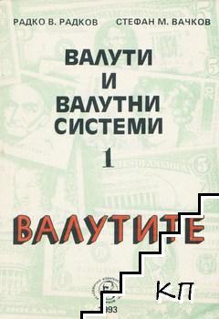 Валути и валутни системи. Книга 1: Валутите