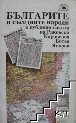 Българите и съседните народи в публицистиката на Раковски, Каравелов, Ботев, Яворов