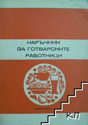 Наръчник на готварските работници