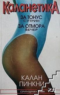 Каланетика