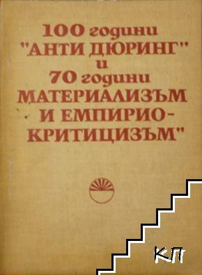 """100 години """"Анти Дюринг"""" и 70 години """"Материализъм и емпириокритицизъм"""""""