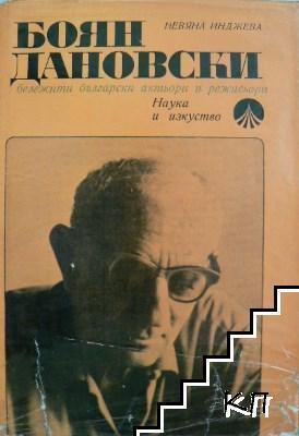 Боян Дановски