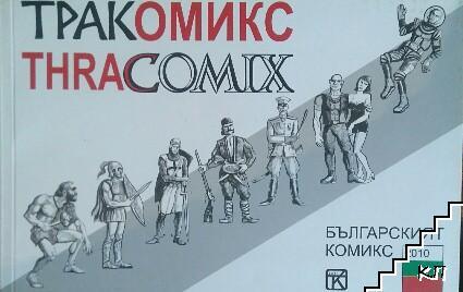 Тракомикс / Tracomix