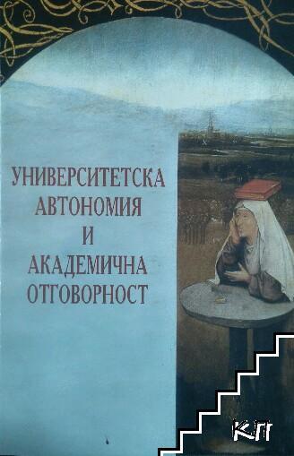 Университетска автономия и академична отговорност