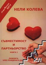 Съвместимост и партньорство. Книга 1: Любовта чрез рождената дата