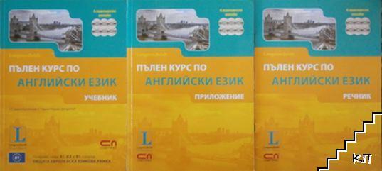 Пълен курс по английски език: Учебник, речник, приложение