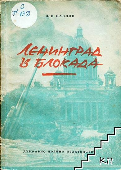 Ленинград в блокада