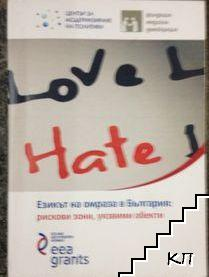 Езикът на омраза в България: Рискови зони, уязвими обекти